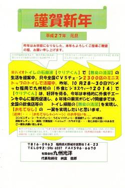 2015010804.jpg